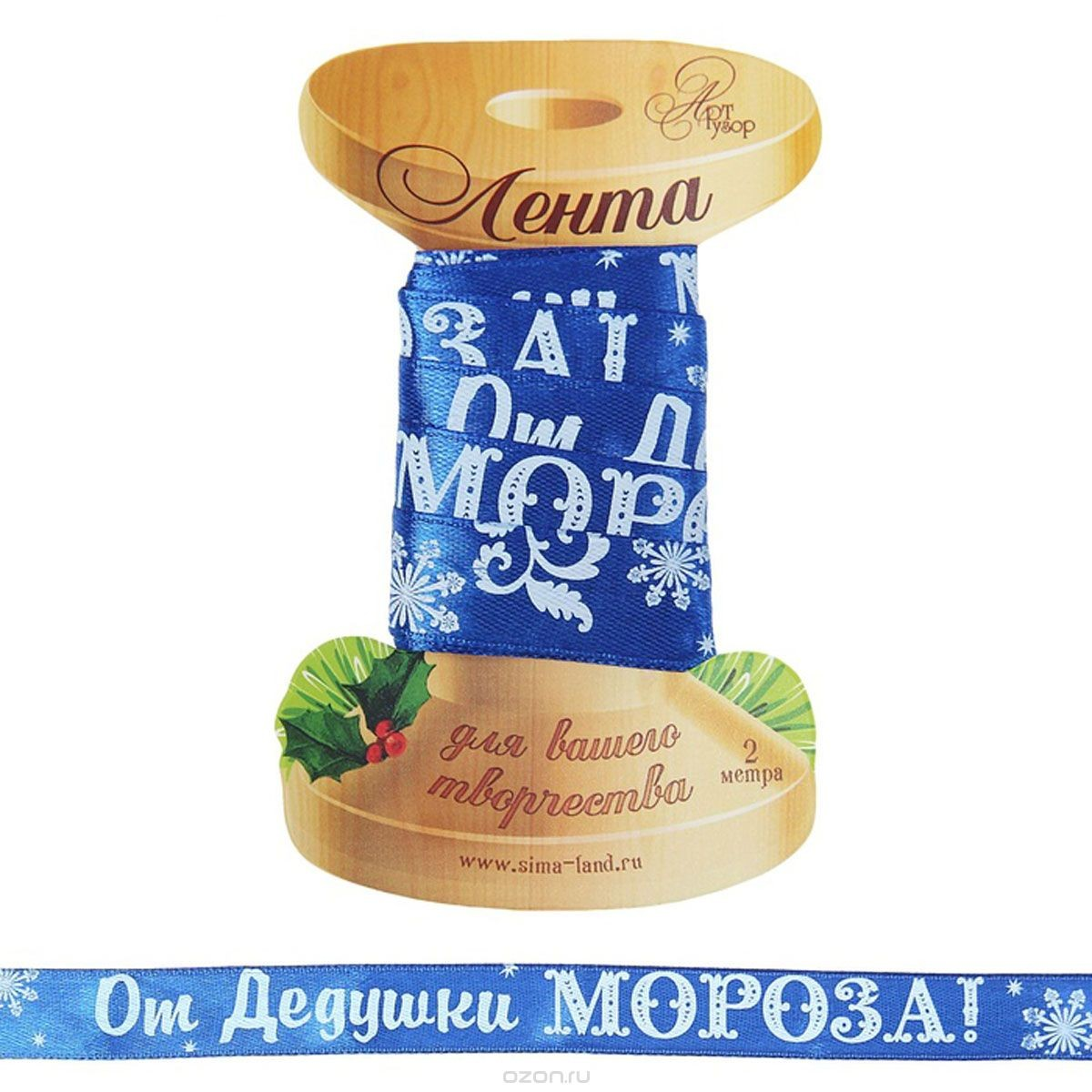 Синяя декоративная лента Sima-land От Дедушки Мороза