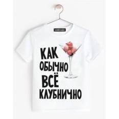 Детская футболка «Всё клубнично»