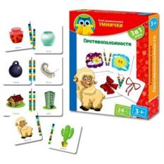 Игра для малышей «Противоположности»