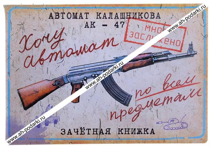 Обложка для зачетной книжки Хочу автомат