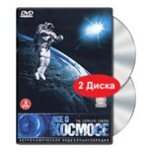«Всё о космосе» (2 DVD)