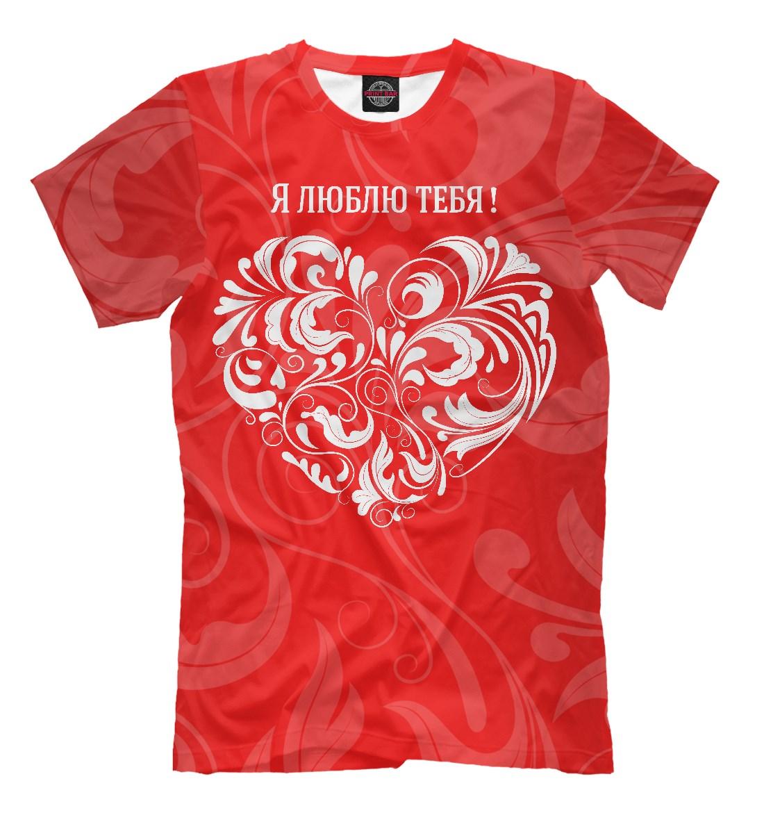 Мужская футболка Я люблю тебя!