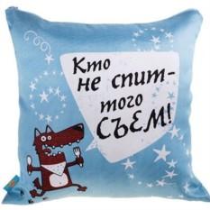 Подушка Кто не спит - того съем