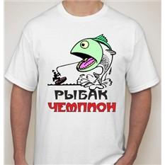 Мужская футболка Рыбак чемпион
