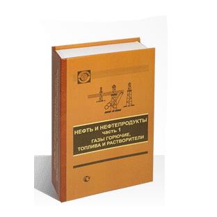 Книга-шкатулка «Нефтепродукты»