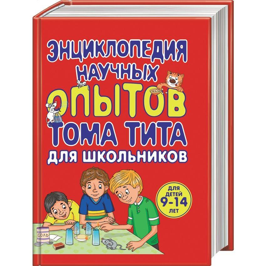Энциклопедия научных опытов для школьников