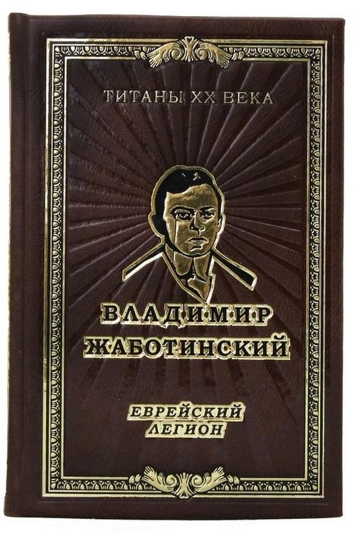 Книга Владимир Евгеньевич Жаботинский. Еврейский легион