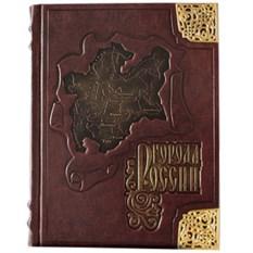 Подарочная книга «Города России»