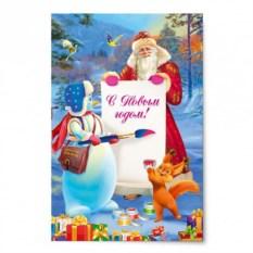 Почтовая карточка «Волшебный плакат»