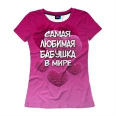 Женская 3D футболка Самая любимая бабушка в мире