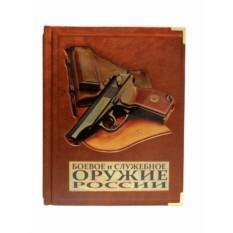 Подарочная книга Боевое и служебное оружие России