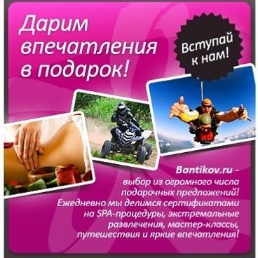Сертификат: Универсальный подарок от Bantikov