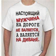 Мужская футболка Настоящий мужчина на дороге не валяется