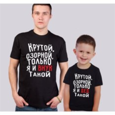 Футболки для дедушки и внука Крутой и озорной