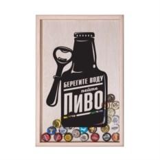 Копилка для пивных крышек «Берегите воду, пейте пиво»
