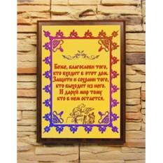 Подарочная плакетка «Благословение дома»