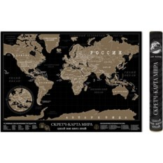 Черная стирающаяся карта мира Dark , 850х600 мм