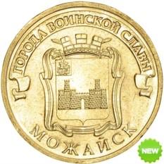 Монета 10 рублей 2015 года Можайск