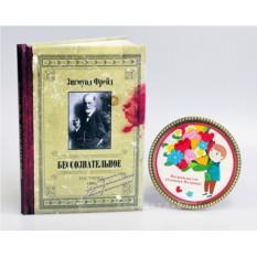 Записная книжка «Бессознательное» + подарок