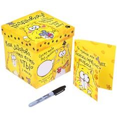 Подарочная коробка с открыткой «Поздравляу!»