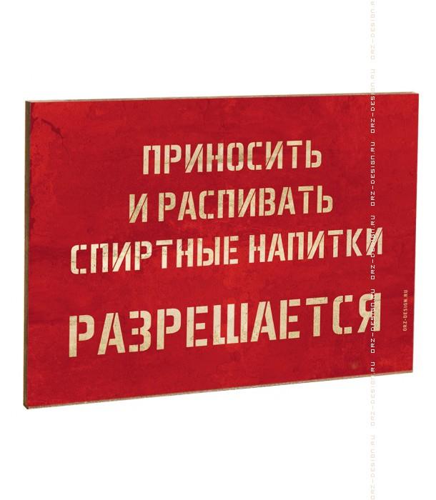Табличка на дверь (мдф) Распивать спиртные напитки