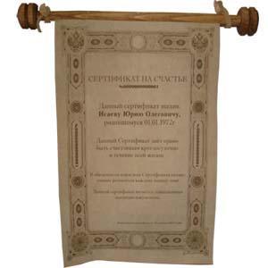 Сертификат счастья
