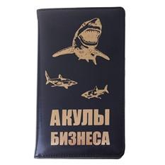 Визитница Акулы бизнеса