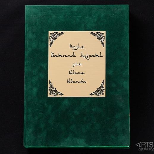 Подарочная книга Омар Хайям и персидские поэты