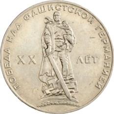 Монета 1 рубль 1965 20 лет Победы над фашистской Германией