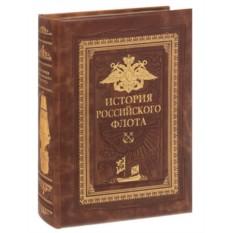 Подарочная книга в коробке История российского флота