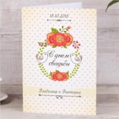 Именная открытка С днём свадьбы!