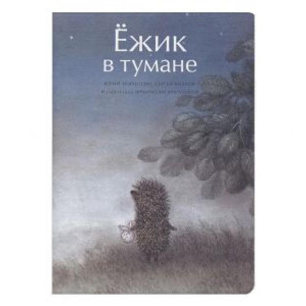 Обложка на паспорт Ежик в тумане