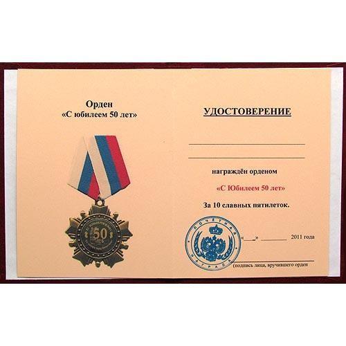 С юбилеем удостоверение к медалей