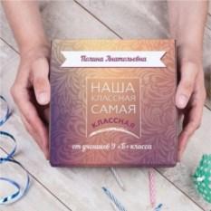 Набор конфет в подарочной упаковке «Классному руководителю»