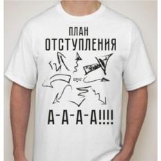 Мужская футболка План отступления