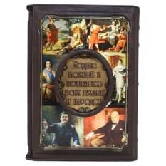 Подарочная книга Кодекс вождей и политиков всех времен