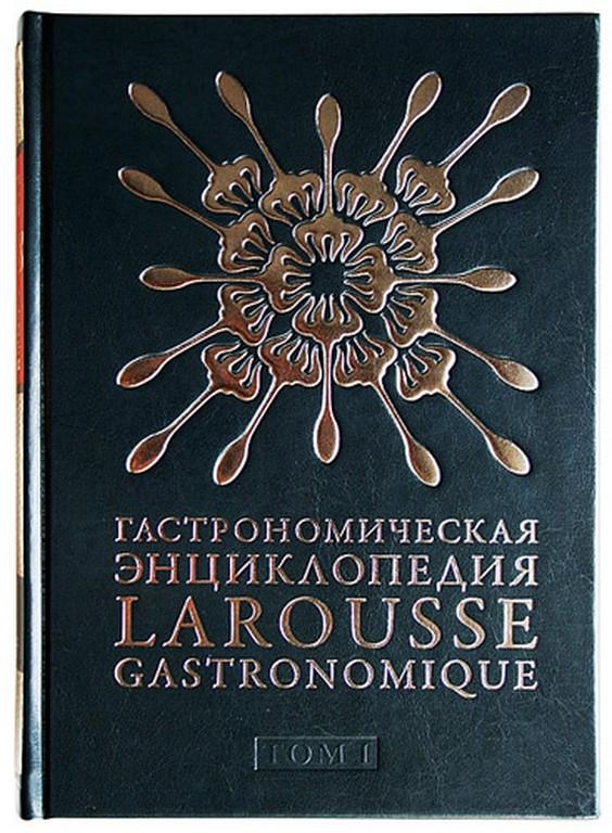 Гастрономическая энциклопедия Larousse Gastronomique том I