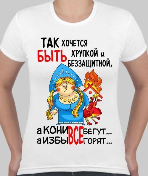 Женская футболка Так хочется быть хрупкой