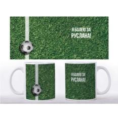Именная кружка «Футбольная»