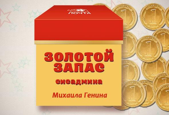 Подарочный набор «Золотой запас сисадмина»