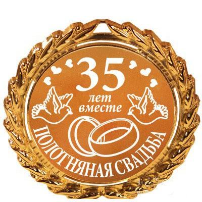Медаль Полотняная свадьба – 35 лет
