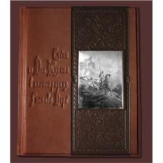 Книга Сцены из Дон Кихота в иллюстрациях Гюстава Доре