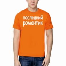 Футболка с надписью Последний романтик