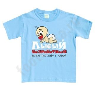 Детская футболка Лысый безработный..