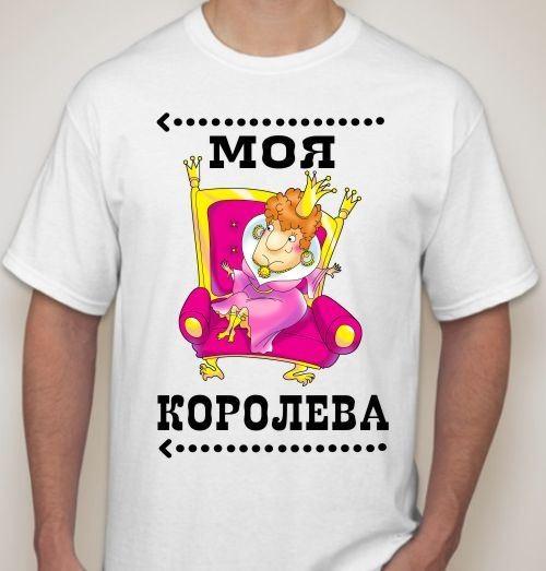 Мужская футболка Моя королева