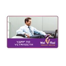 Подарочная карта «Вай Тай» на массаж против усталости