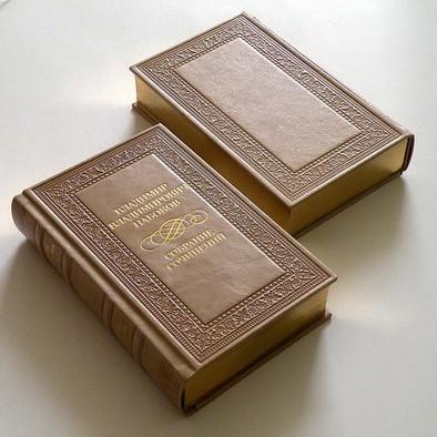 Набоков В.В. «Собрание сочинений в 5 томах»