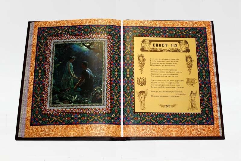 Книга Уильям Шекспир. Драмы. Поэмы. Сонеты