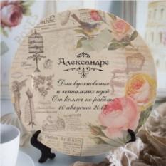 Декоративная тарелка с вашим текстом Вдохновение