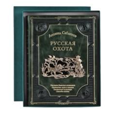Книга в кожаной обложке Русская охота